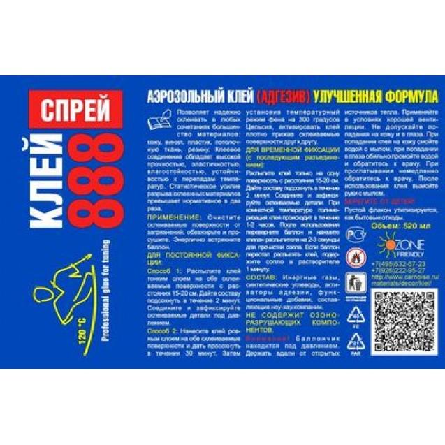 КЛЕЙ СПРЕЙ 888 520мл