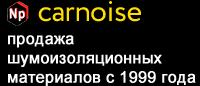 Интернет-магазин материалов для шумоизоляции Carnoise.ru